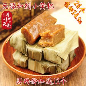 竹叶糕四川特产黄粑特色小吃早餐食品传统年货零食<span class=H>糕点</span>心糯米24个