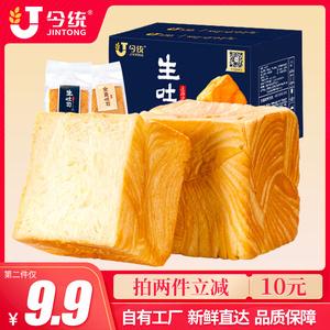 今统魔方吐司面包整箱原味生吐司整个代餐面包早餐速食手撕小面包