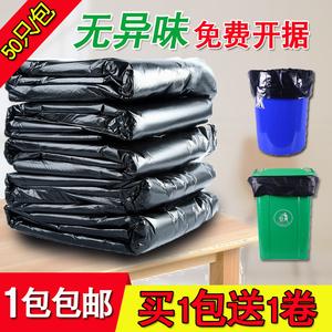 黑色大<span class=H>垃圾袋</span>加厚大号批发酒店家用物业环卫一次性塑料袋60x70cm