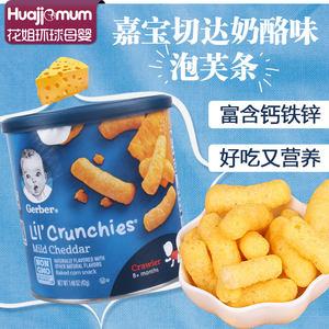 美国<span class=H>嘉宝</span>奶酪芝士切达泡芙条婴儿童幼儿磨牙手指饼干宝宝进口零食