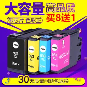 适用惠普932 933<span class=H>墨盒</span>6100 6700 7510 7110 7610 7612hp7512打印机