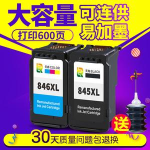 适用佳能PG845 CL846<span class=H>墨盒</span>连供MG2580s2400 2980ts3180MX498打印机