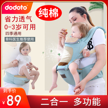 Dodoto multi-functional baby waiststool, baby front-holding strap, portable baby strap, breathable four seasons universal