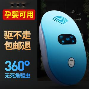智能超声波驱蚊器驱虫神器家用室内电子灭蚊灭蝇苍蝇驱鼠器神器灯