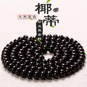 精品級天然印尼黑金料原色椰蒂108顆佛珠手串素珠散珠菩提子項鏈