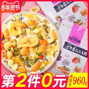 【拍2件共960g】谷物源水果坚果麦片燕
