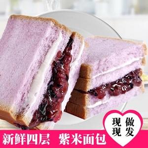岳福吉 新鲜紫米夹心面包四层奶酪切片早餐面包880g整箱<span class=H>西式</span><span class=H>糕点</span>