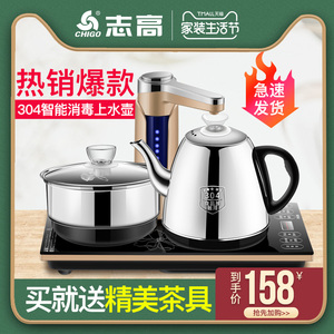 志高全自动上水壶电热水壶家用电磁炉茶具烧水壶泡茶套装茶台<span class=H>茶炉</span>