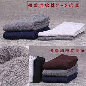 毛圈加厚全棉袜 专业裹秋裤 中高筒拉毛袜子秋冬男女袜 保暖袜子