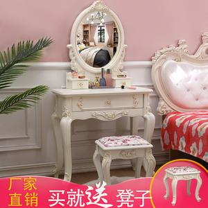欧式<span class=H>梳妆台</span>小户型迷你单人化妆桌卧室经济型化妆台实木奢华梳妆桌