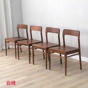 纯实木黑胡桃木面餐椅带扶手靠背软包椅子家用现代简约办公椅云椅