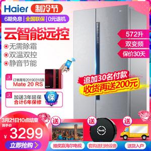 Haier/海尔 BCD-572WDENU1家用电<span class=H>冰箱</span>双开门对开门变频风冷无霜