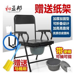 老人孕妇方便坐便椅可折叠便携式带靠背残疾人可移动坐便凳带<span class=H>便盆</span>
