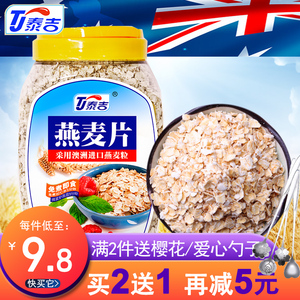泰吉麦片原味纯燕麦片谷物营养早餐高纤维<span class=H>粗粮</span>即食冲饮麦片1000克