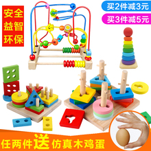 Children's wooden Beaded building blocks boys and girls one and a half years old, 0-1-3 years old, 2 years old