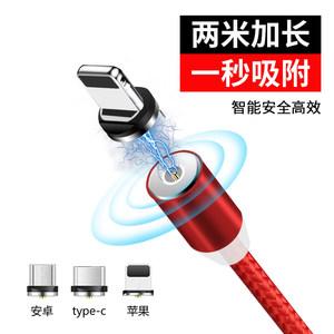 磁吸数据线磁性磁铁强磁力充电线器<span class=H>苹果</span>type-c二合一快充吸磁式安卓闪充三合一华为手机吸头吸附vivo吸铁oppo