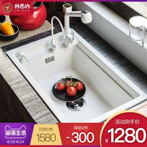 科恩纳石英石<span class=H>水槽</span>单槽一体厨房洗菜盆花岗岩家用商用加厚洗碗水池