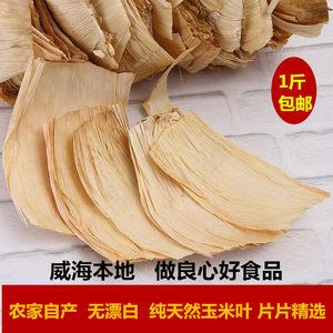 新玉米叶子苞米叶棒棒袄玉米皮 天然笼屉布冻粑叶玉米苞1斤馒头壳