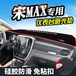 比亚迪宋MAX避光垫仪表台装饰车<span class=H>用品</span>中控改装工作台内饰防晒遮光
