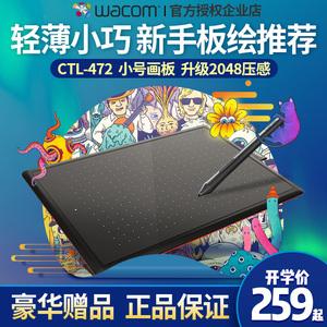 Wacom数位板CTL472手绘板绘画板bamboo电脑手写板输入电子<span class=H>绘图板</span>