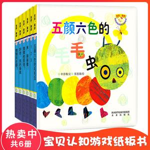 宝贝你好 双语认知游戏纸板书 共6册 色彩数学形状感官认知0-1-2-3-4-5-6岁早教启蒙幼儿园适合宝宝婴儿幼儿绘本读物图书 亲子共读