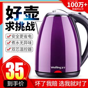 卫宁烧<span class=H>水壶</span>家用小型保温一体自动宿舍学生茶煮器热水电水电热电壶