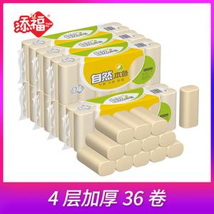 添福本色36卷卫生纸实惠家庭装家用厕纸整箱销售无芯卷纸