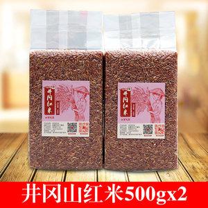 糙米新米井冈山<span class=H>红米</span>红糙米饭2斤健身红大米胚芽粳米特产五谷杂粮