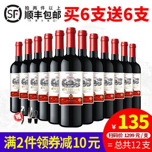 买六支送六支奥托堡法国进口美高<span class=H>红酒</span>赤霞珠干红<span class=H>葡萄</span><span class=H>酒</span>整箱装正品