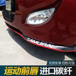 汽车改装大小包围碳纤维前铲子保险杠胶条通用侧裙前唇后唇防撞条