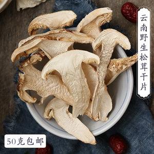云南土特产香格里拉野生菌松茸干货新鲜干片浓香煲汤食材料中大片