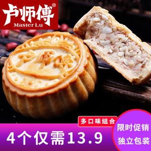 【卢师傅】多口味酥皮月饼4个装