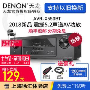 Denon/天龙AVR-X550BT5.2声道AV<span class=H>功放</span>机家用专业大功率5.1家庭影音发烧级HIFI数字蓝牙<span class=H>功放</span>重低音X540BT升级版