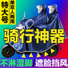 Yimei Yilai Raincoat Paradise Umbrella Super Large Electric Battery Car Motorcycle Two-man Increased Thickening Foot Cover