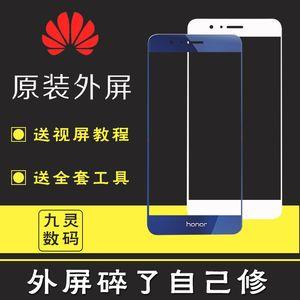 【华为荣耀6手机屏幕玻璃换外屏】_华为荣耀