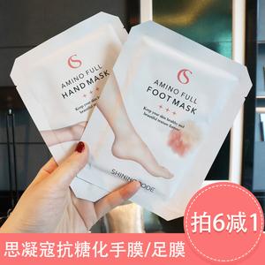 韩国SHINING CODE思凝蔻保湿手膜手部保养 去角质去死皮脚足膜