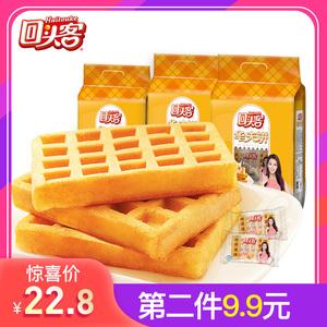 回头客华夫饼干120g*3原味整箱
