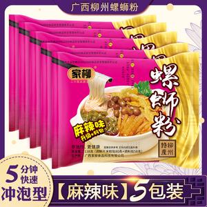 柳州螺蛳粉冲泡型广西特产螺丝粉138g美食微辣麻辣味5包