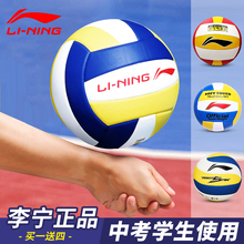 Li Ning Volleyball Female High School Entrance Examination Student Special Ball Competition Genuine Junior High School Children Learn Soft Men's Volleyball in Junior High School