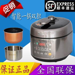 Midea/<span class=H>美的</span>MY-SS5053P智能电压力锅不锈钢双胆5L家用预约电高压煲