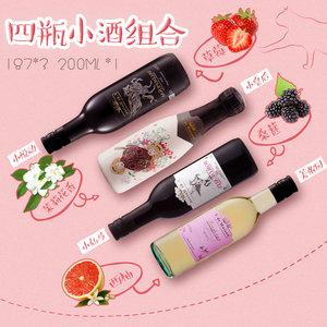 美圣世家 小瓶<span class=H>红酒</span>迷你起泡酒原瓶进口187ml干红葡萄酒4瓶<span class=H>组合装</span>