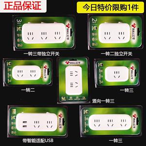 公牛<span class=H>插座</span>转换器无线一转多二三四<span class=H>转接头</span>分扩展多功能电源转换插头