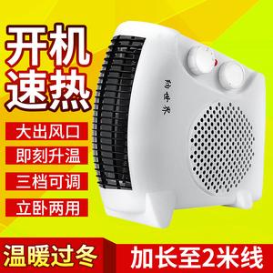 电器型暖脚鸟笼生活直插式节约可立体式平房暖风机家用立式小型