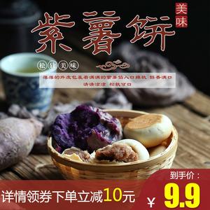 尧辰 紫薯饼500g包邮传统糕点点心小酥饼早餐办公室<span class=H>美食</span>小吃零食