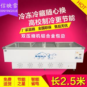 全新卧式岛柜<span class=H>冷柜</span>冰柜展示柜长2.5米双机冷藏冷冻展柜海鲜雪糕柜