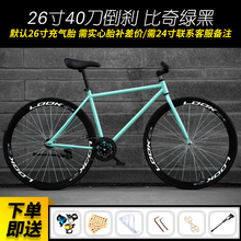 Dead flying bicycle adult male and female students 26 inch live flying fluorescent retro color personality road race brake reversal