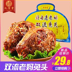 四川成都特产好安逸双流老妈兔头306g麻辣兔头3个装小吃冷吃兔