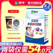 Mengniu Milk Powder for Middle-aged and Old People with High Calcium Nutrition