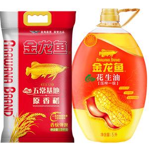 金龍魚原香稻稻花香大米5KG+壓榨一級特香花生油5L 食用油大桶裝