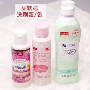 日本正品 DAISO大创粉扑清洗剂 化妆刷清洁剂美容<span class=H>工具</span>清洗液80ml